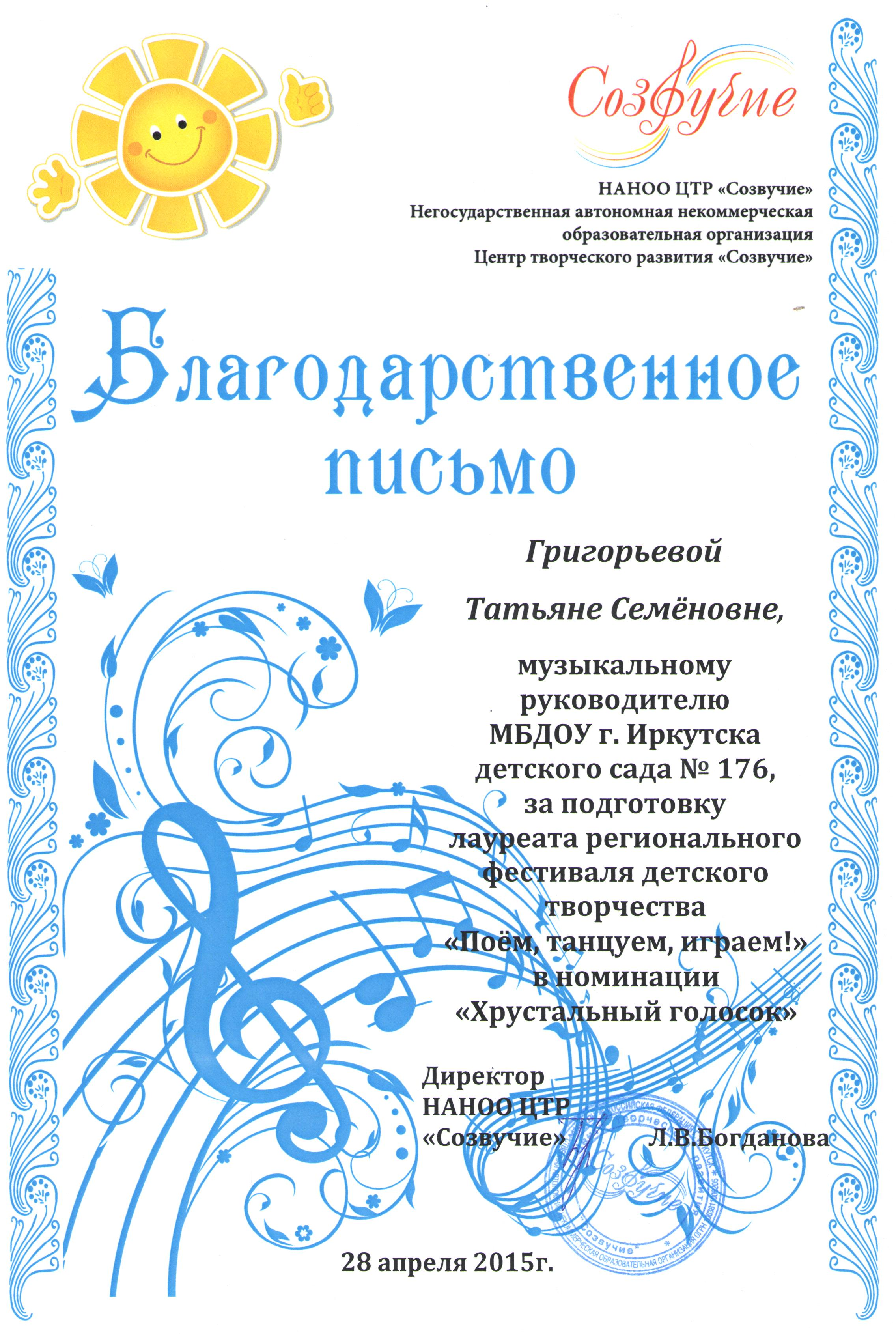Открытка музыкальному руководителю 19